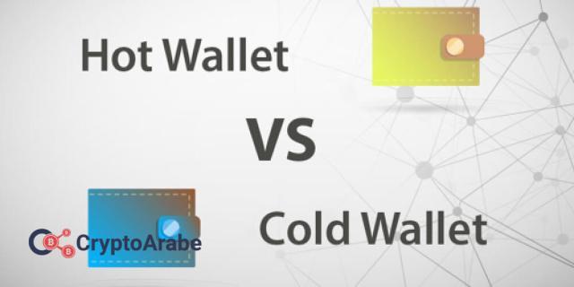 ما هي محافظ العملات المشفرة الساخنة و الباردة
