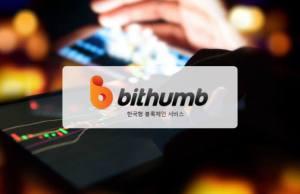 تم للتو بيع أكبر بورصة للعملات الرقمية المشفرة في كوريا الجنوبية : Bithumb