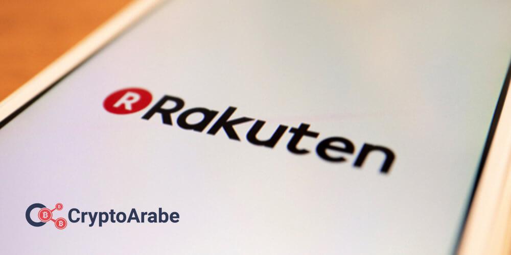 منصة Rakuten لتداول العملات المشفرة ستخرج للوجود قريبا