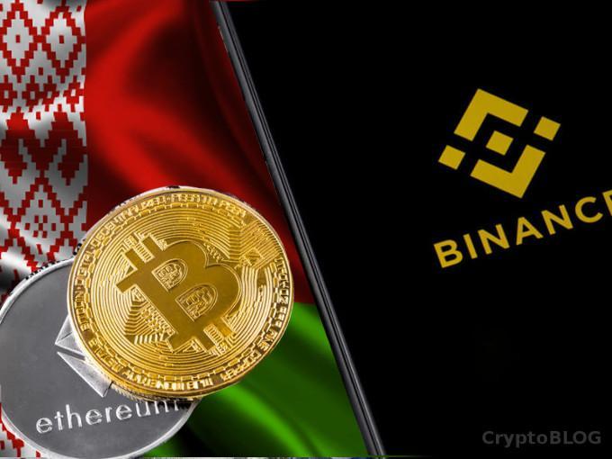 Binance прекращает обслуживание резидентов Беларуси