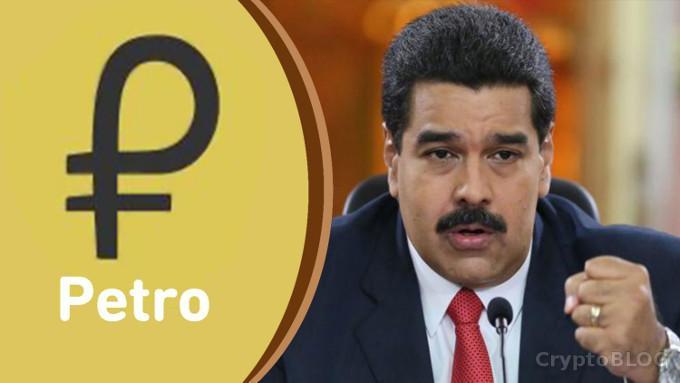 Цена криптовалюты El Petro выросла в 2,5 раза