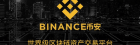 binance btc trading worldwide