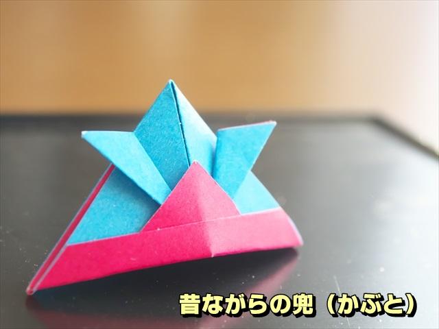 【折り紙】昔ながらの兜(かぶと)の折り方・作り方