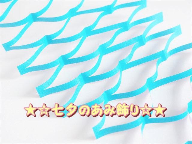 【七夕飾り】折り紙で切るだけ簡単!七夕のあみ飾り(天の川)