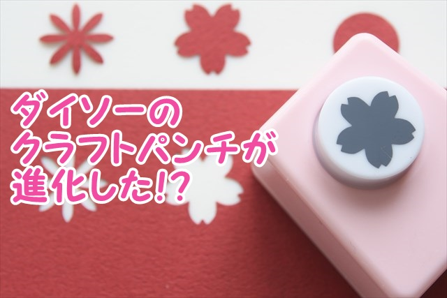 【100円均一】ダイソーのクラフトパンチがオシャレに進化していた!