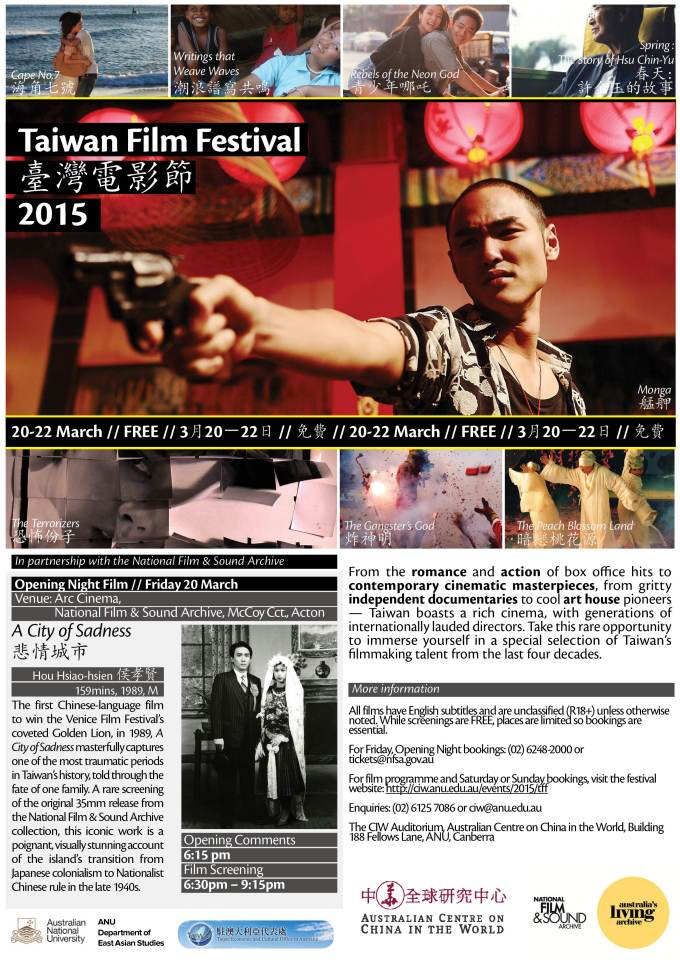 TaiwanFilmFestival2015