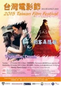 Poster_Taiwan film festival.small