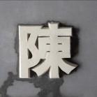 Chen-Qiulin_06-139x139