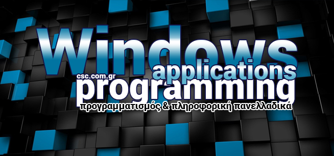 windows applications programming