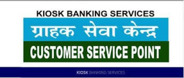 ow To Get sbi kiosk bank Apply