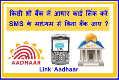 Link to Aadhar card in Bank Hindi