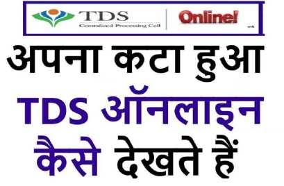 TDS-check-online2019