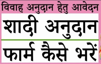 vivah anudan apply
