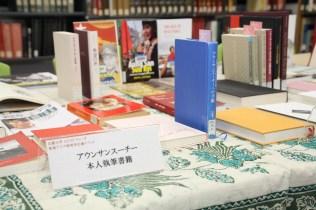 東南アジア研究所図書室に展示された関連図書および資料
