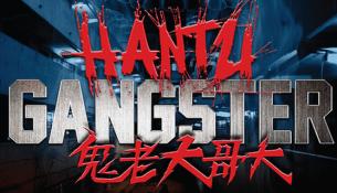 Hantu-Gangster-image