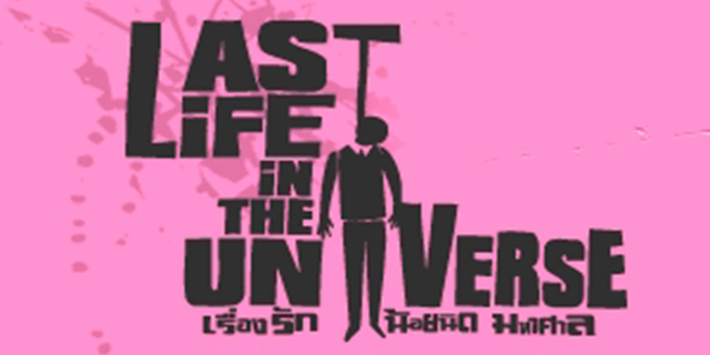 Last life in the universe image