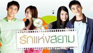 Love of Siam image