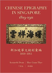 Chinese Epigraphy Singapore 212x300 - China and Southeast Asia