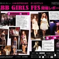 BBB girls fes 2015 開催!