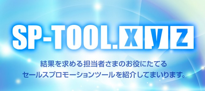 Business contents に「SP-TOOL.XYZ」を追加しました。