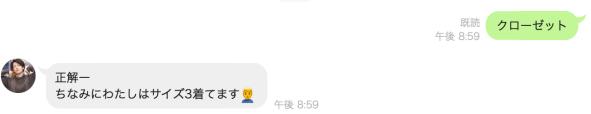 佐藤健,謎解き