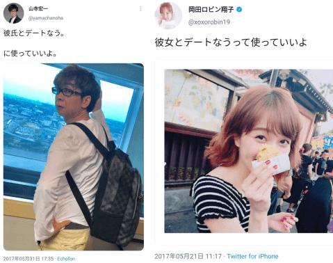 山寺宏一 岡田ロビン