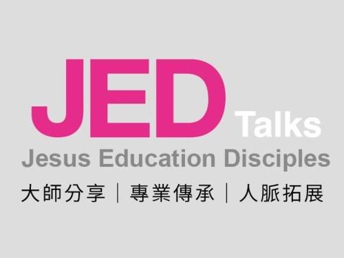 JED Talks 贏向未來講堂系列四