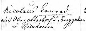Entry for Nicolaus Conrad in marriage records