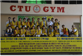 The Korean trainers   show solidarity with CTU-Main Campus Director  Januario L. Flores Jr.(third from right, second row) and  COT  Dean Marde T. Ponce (second from right, second row).