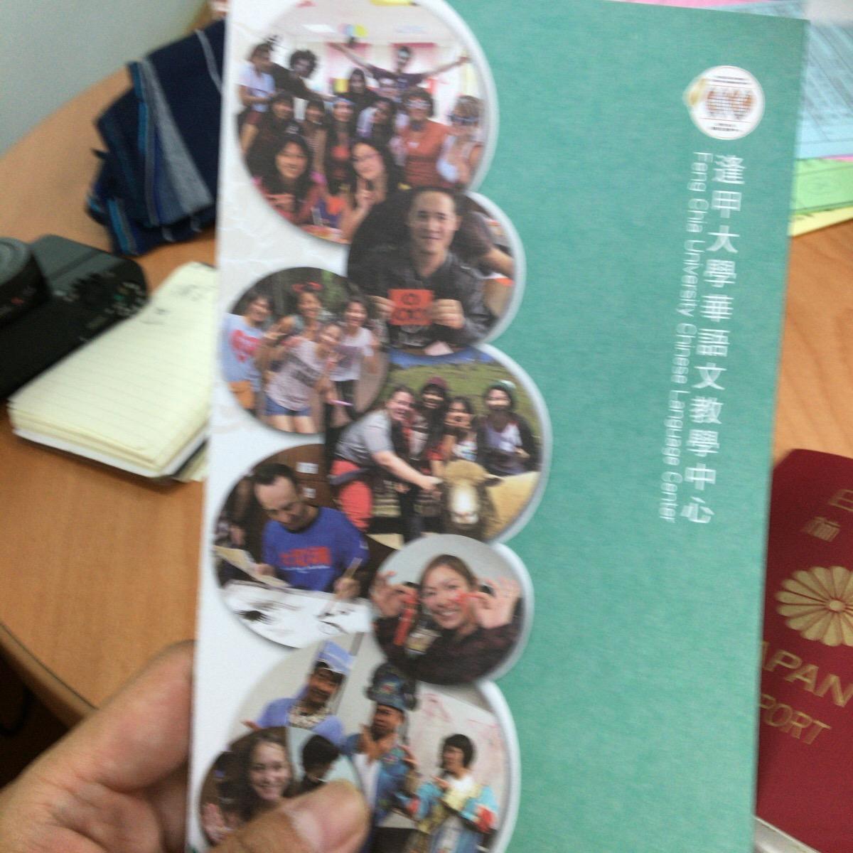 台湾・台中にある逢甲大学の中国語学校へ見学へ行くつもりが入学手続きもしてしまったよ。cubさん9月から学生になる予定です!