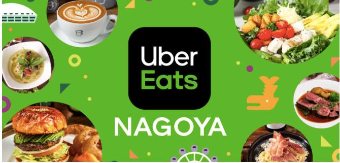 UberEATS(ウーバーイーツ )名古屋10月24日より営業開始!セミリタイアワークに最適な仕事が名古屋で始まる!