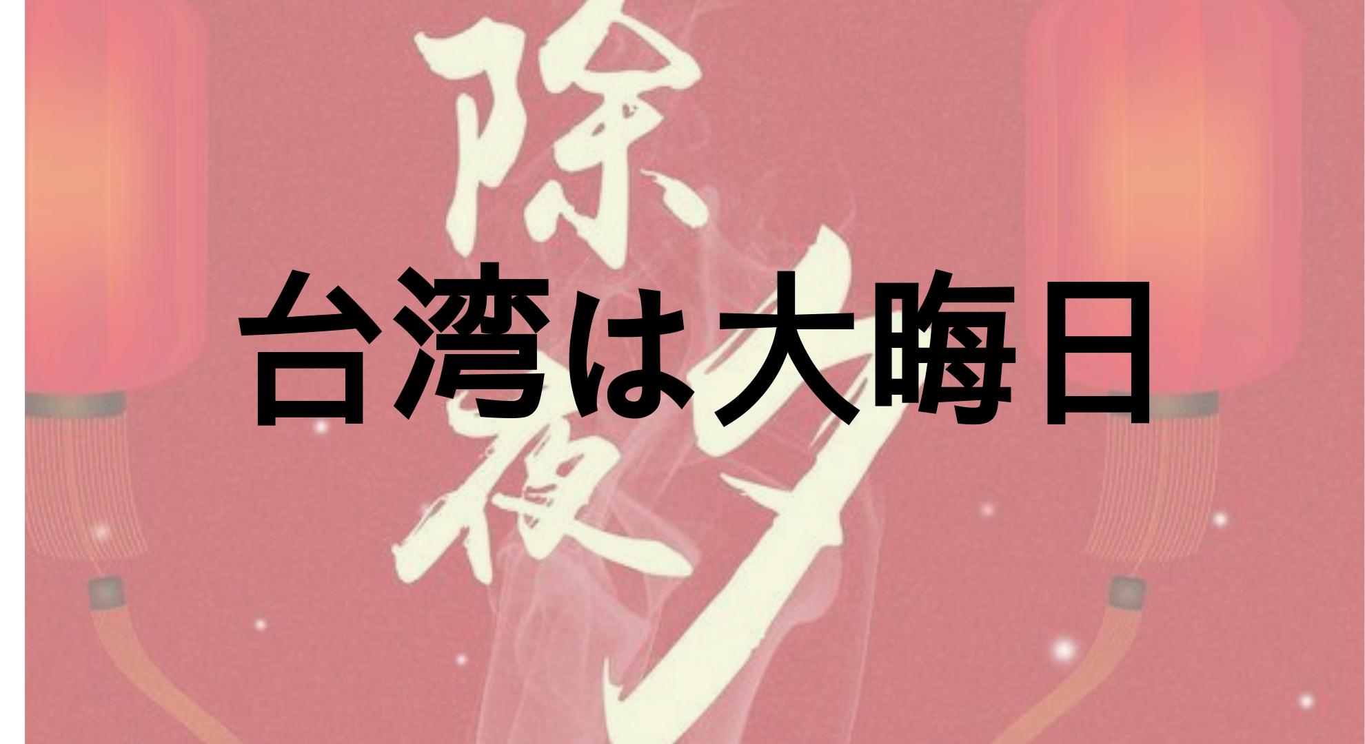 旧正月・除夕 台湾は今日は大晦日!