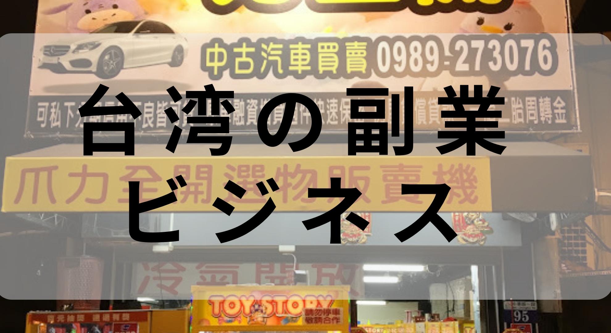 台湾クレーンゲームブーム終了?次の台湾副業ビジネス紹介します。