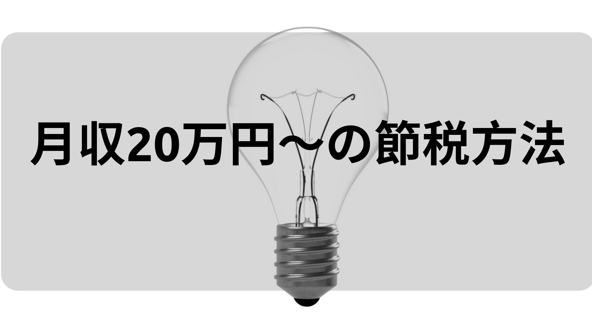 月収20万円の合法的な3つの節税方法を紹介します。