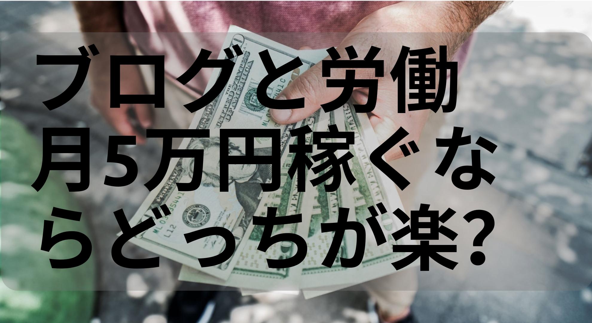 ブログと働いて月5万円稼ぐならどっちが楽か?