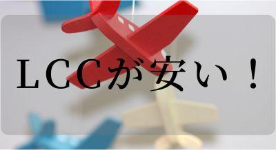 台湾から出発しているLCCの値段が安くてアジアの長期旅行が楽しくなる。