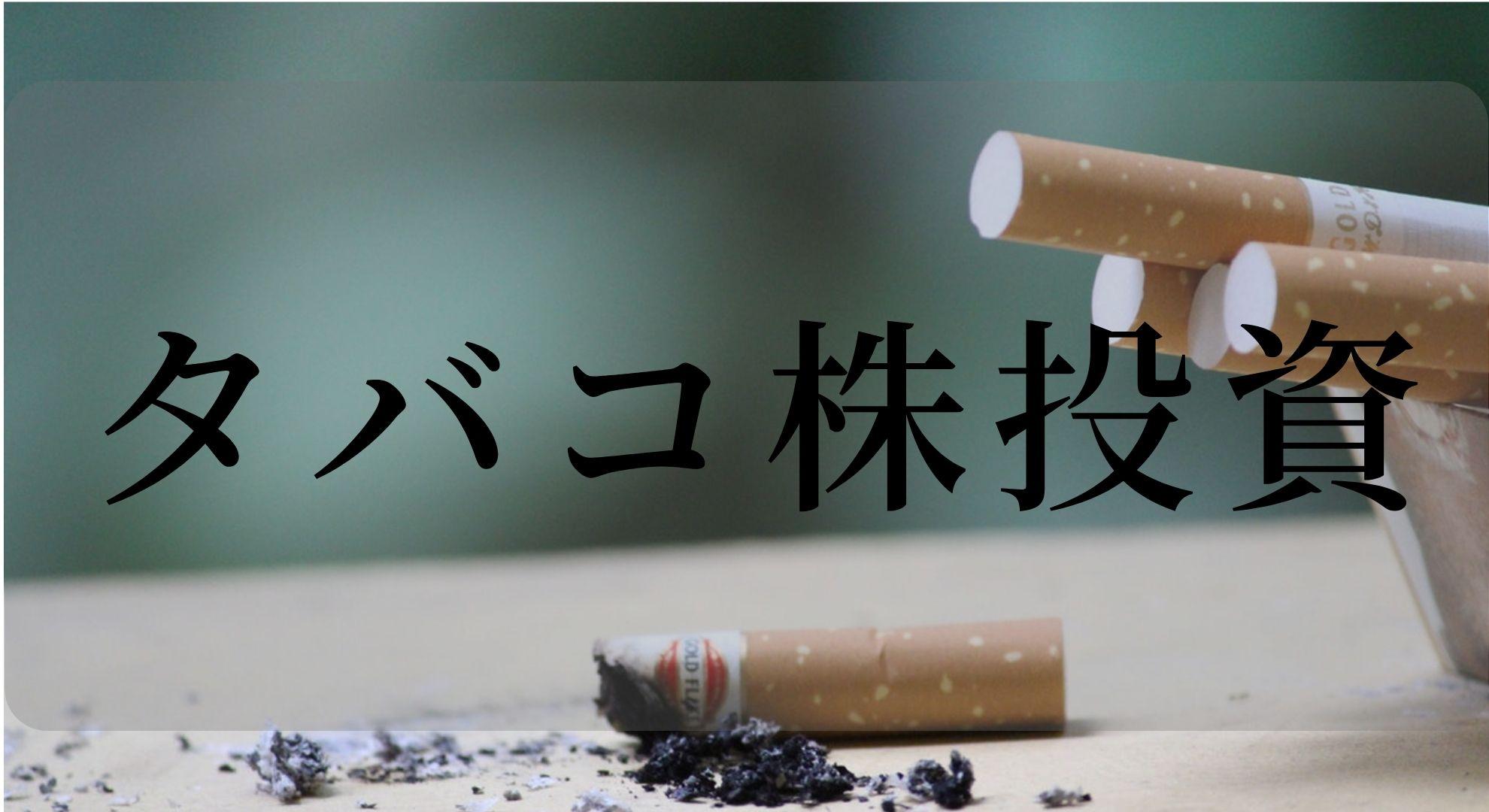 過去最もリターンの高かったタバコ株で資産形成・100万円タバコ株投資法の続き・・・2019年5月