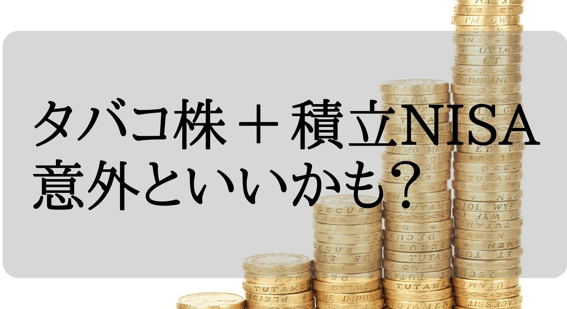 100万円タバコ株投資法とつみたてNISAのダブルコンボ投資法は意外といいかもしれないぞ!