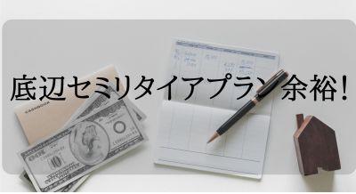 収入7.5万円・赤字2.5万円・生活費10万円の底辺セミリタイアプランは時代に合っているんじゃないの?