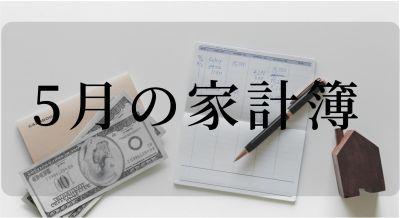 2019年5月の家計簿(収入・支出・運用)報告