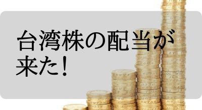 7月は台湾株の配当シーズン!高配当が続々と来たー!!!