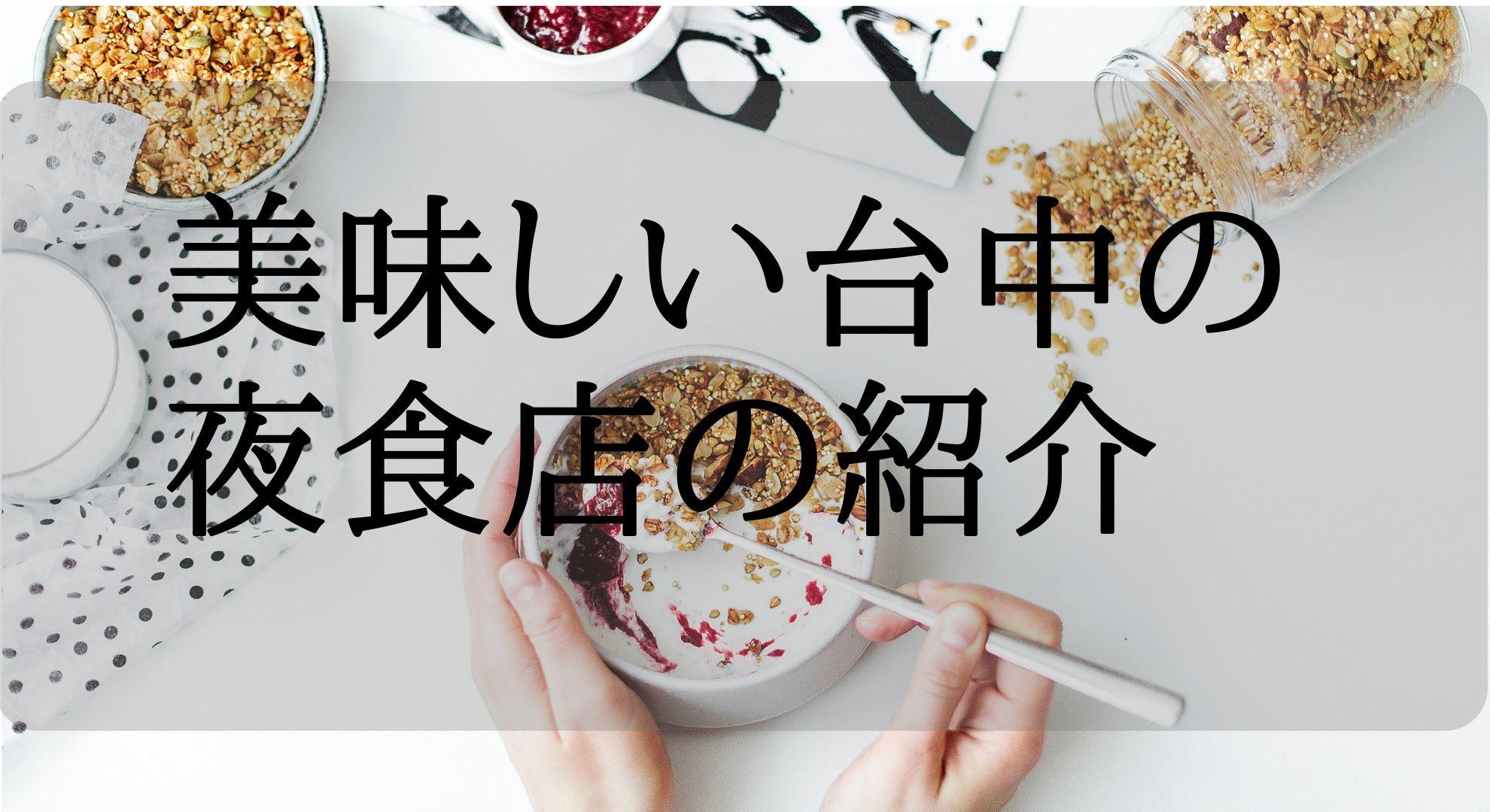 週二日深夜しか営業してなくて小汚い店だけど一度食べると止めれれない夜食店。台湾・台中の「老蔡大麵焿」の紹介