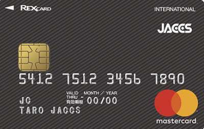 【審査通過】知られざる最強の無料クレジットカード!旅・外こもり必須の「レックスカード」の紹介