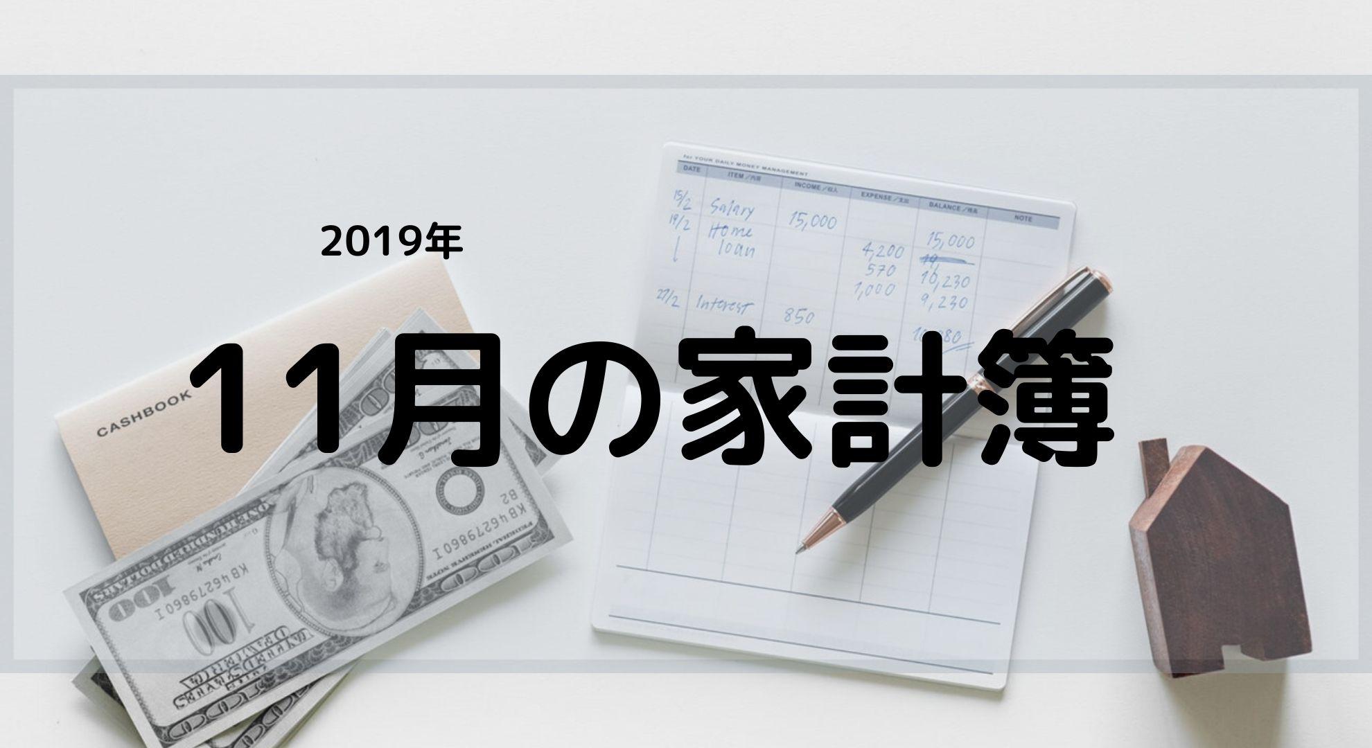 2019年11月の家計簿(収入・支出・運用)報告。