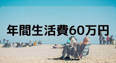 【台中ノマド】台中セミリタイアは月5万円生活の標準的な場所です。