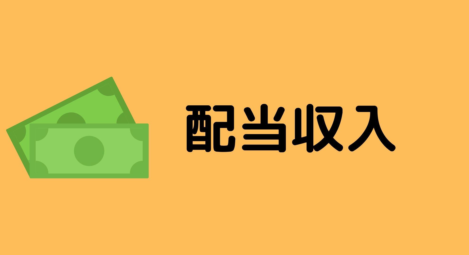 【7月の複業】7月の配当とブログ収入