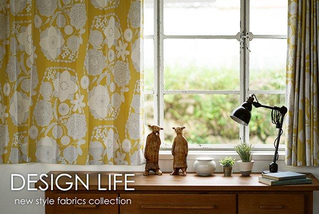 人気北欧デザインのカーテン DESIGNLIFE カーテン デザイン 北欧 新作