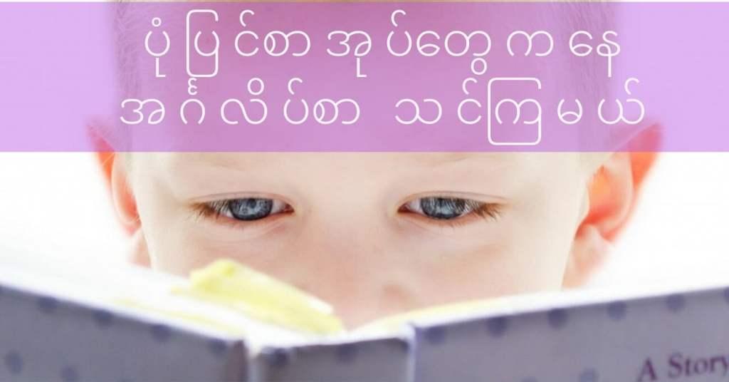 ပုံပြင်စာအုပ်တွေက ကလေးတွေရဲ့ အင်္ဂလိပ်စာ သင်ကြားရေးကို ဘယ်လိုအထောက်အကူ ပြုနိုင်သလဲ