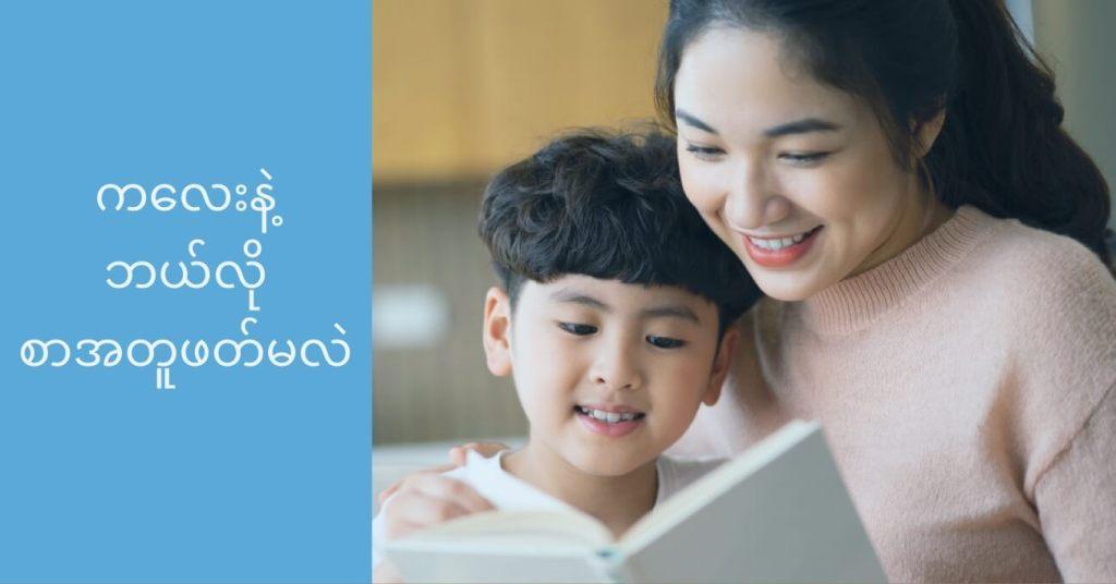 ကလေးနဲ့အတူ စာဖတ်ဖို့