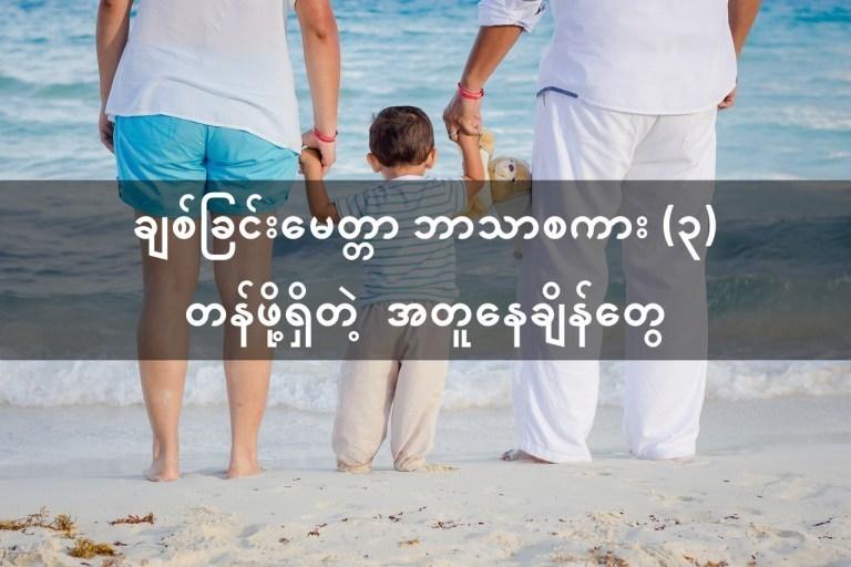 ချစ်ခြင်းမေတ္တာ ဘာသာစကား (၃) တန်ဖိုးရှိတဲ့ အတူနေ ချိန်လေးတွေ